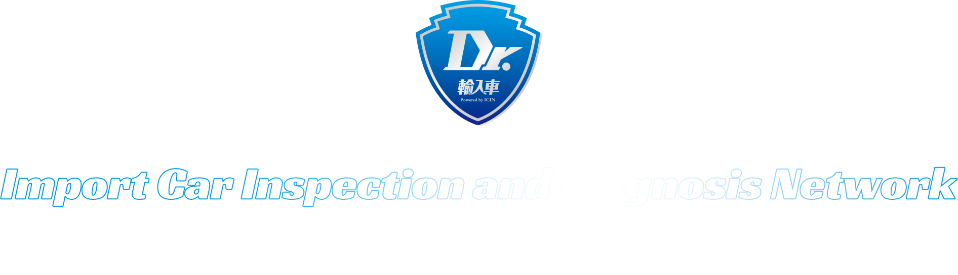 Dr.輸入車 輸入車業界に革命を起こす!