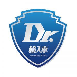 ドクター輸入車は輸入車業界に革命を起こします!