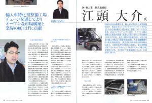 ICIN株式会社 ドクター輸入車が雑誌『ボデーショップレポート』に掲載されました