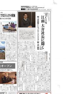 ドクター輸入車が自動車流通新聞に掲載されました。(2017年3月10日付)