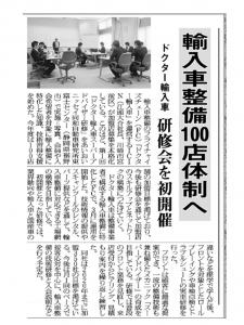 ドクター輸入車主催「スーパーアドバイザー研修」取材記事が日刊自動車新聞に掲載されました。(2017年4月28日付)