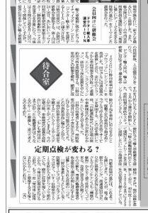 ドクター輸入車研修案内が日刊自動車新聞に掲載されました(2017年4月11日付)