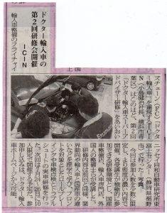 第2回ドクター輸入車「スーパーアドバイザー研修」取材記事が日刊自動車新聞に掲載されました。(2017年6月6日付)