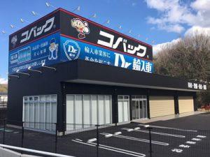 妹尾店 2019年1月11日 新規オープン