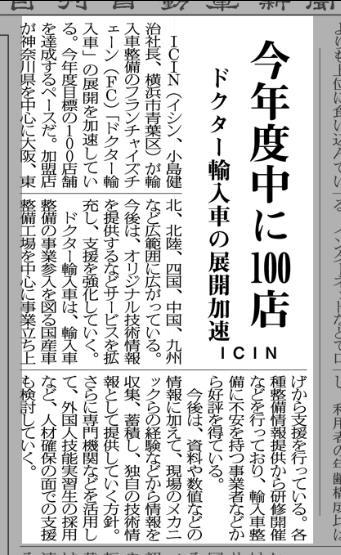 ドクター輸入車の展開状況が日刊自動車新聞に掲載されました(2017年6月28日付)