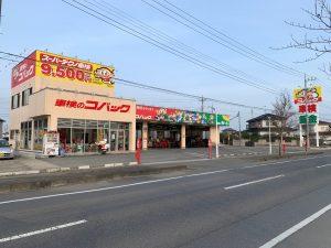 古河運動公園前店