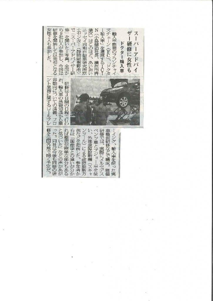 ドクター輸入車主催「第15回スーパーアドバイザー研修」取材記事が日刊自動車新聞に掲載されました。(2018年8月24日付)