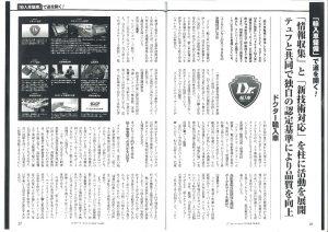 ドクター輸入車取材記事が「アフターマーケット12月号」に掲載されました