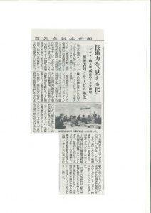 Dr.輸入車加盟店様向け説明会&セミナーの取材記事が日刊自動車新聞に掲載されました(2018年12月18日付)
