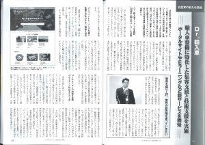 加盟店様向け説明会&セミナー取材記事が「アフターマーケット2019年1月号」に掲載されました