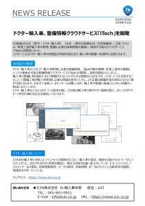 整備情報クラウドサービス「iTech」を開発