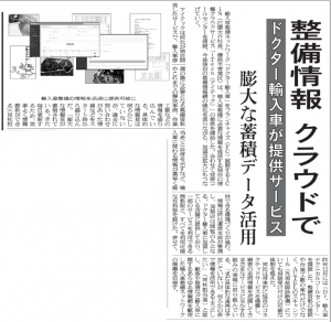 iTech(アイテック)のサービス開始記事が日刊自動車新聞に掲載されました(2019年3月22日付)