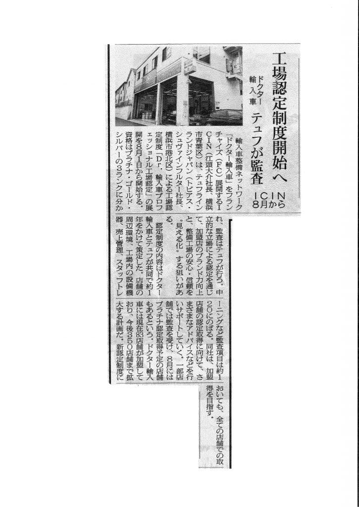 Dr.輸入車プロフェッショナル工場認定の展開開始の記事が日刊自動車新聞に掲載されました(2019年6月28日付)