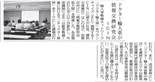 情報交換研究会拡大版の取材記事が日刊自動車新聞に掲載されました(2019年7月19日付)