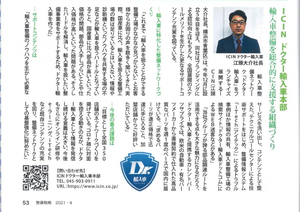 弊社代表江頭のインタビュー記事が整備戦略4月号に掲載されました(2021年3月25日発行)