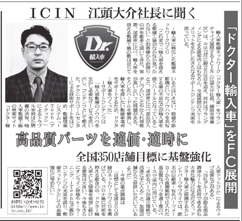 弊社代表江頭のインタビュー記事が日刊自動車新聞に掲載されました(2021年3月5日付)